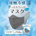 ノベルティ・粗品で人気の「 ぴったりフィットマスク(接触冷感) Sサイス/グレー」