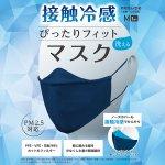 ノベルティ・粗品で人気の「 ぴったりフィットマスク(接触冷感) Mサイズ/ネイビー」