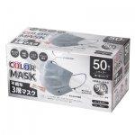 ノベルティ・粗品で人気の「 カラー不織布マスク50P(全国マスク工業会認定マーク付)グレー」