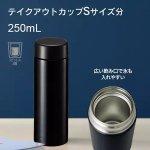 ノベルティ・粗品で人気の「ステンレスカフェボトル 250ml/ブラック」