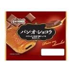 ノベルティ・粗品で人気の「パン・オ・ショコラ」