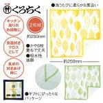 ノベルティ・粗品で人気の「京都くろちく・かや織ふきん二枚せっと」