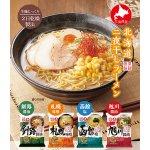 ノベルティ・粗品で人気の「 北海道二夜干しラーメン 釧路醤油」