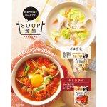ノベルティ・粗品で人気の「 SOUP食堂 ごま豆乳」
