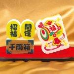 ノベルティ・粗品で人気の「招福開運 キッチンスポンジセット」