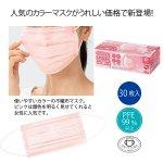 ノベルティ・粗品で人気の「 カラー不織布3層マスク 30枚入 ■ピンク」