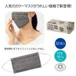 ノベルティ・粗品で人気の「 カラー不織布3層マスク 30枚入 ■グレー」