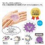 ノベルティ・粗品で人気の「 ばいきん紙石鹸」