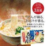 ノベルティ・粗品で人気の「 うどん県 讃岐うどん3食■もっちりうどん」