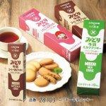 ノベルティ・粗品で人気の「 みどり牛乳 クッキー ■コーヒー牛乳クッキー」