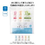 ノベルティ・粗品で人気の「 【国産】液体石鹸配合おしぼり アライフplus3個入」