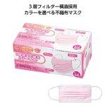 ノベルティ・粗品で人気の「 3層構造不織布マスク50枚箱入(ピンク)」
