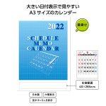 ノベルティ・粗品で人気の「 【国産】2022年スケジュールメモカレンダー」