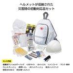 ノベルティ・粗品で人気の「 【国産】初動対応ヘルメットバッグセット」
