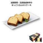 ノベルティ・粗品で人気の「 金澤ドルチェ 五郎島金時いもケーキ10個入」