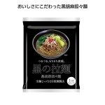 ノベルティ・粗品で人気の「 こだわりの逸品拉麺 黒胡麻担々麺」