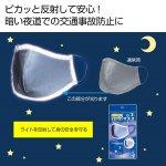ノベルティ・粗品で人気の「 備えて安心 光りマスク」