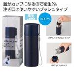 ノベルティ・粗品で人気の「 真空ステンレス カップボトル320ml(ネイビー)」