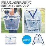 ノベルティ・粗品で人気の「リュック型非常用給水バッグ6L」