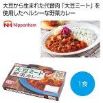 ノベルティ・粗品で人気の「 大豆ミート 野菜カレー」