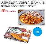 ノベルティ・粗品で人気の「 大豆ミート キーマカレー」