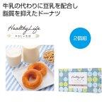 ノベルティ・粗品で人気の「 やさしい生活 豆乳配合ドーナツ2個組」