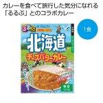 ノベルティ・粗品で人気の「 るるぶ×Hachi 北海道チーズバターカレー中辛1食」