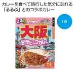 ノベルティ・粗品で人気の「 るるぶ×Hachi 大阪甘辛ビーフカレー中辛1食」
