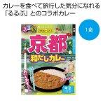 ノベルティ・粗品で人気の「 るるぶ×Hachi 京都和だしカレー中辛1食」
