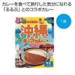 ノベルティ・粗品で人気の「 るるぶ×Hachi 沖縄キーマカレー中辛1食」
