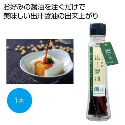 ノベルティ・粗品で人気の「 おうちで簡単 出汁醤油の素 畑の幸」