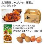 ノベルティ・粗品で人気の「 北海道野菜プレミアムカレーセット」