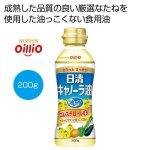 ノベルティ・粗品で人気の「日清キャノーラ油200g」