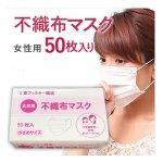 ノベルティ・粗品で人気の「 不織布マスク50枚入り(小さめサイズ)」