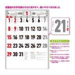 ノベルティ・粗品で人気の「 2022年カレンダー 文字月表」