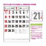 ノベルティ・粗品で人気の「 2022年カレンダー 文字月表(メモ付)」