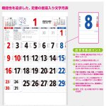 ノベルティ・粗品で人気の「 2022年カレンダー 星座入り文字月表(3色)」