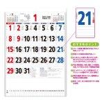 ノベルティ・粗品で人気の「 2022年カレンダー 星座入りメモ付文字月表(3色)」