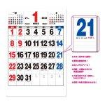 ノベルティ・粗品で人気の「 2022年 21ジャンボサイズカレンダー」