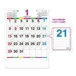 ノベルティ・粗品で人気の「 2022年カレンダー カラーラインメモ(小)」