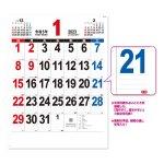 ノベルティ・粗品で人気の「 2022年カレンダー A3THE文字」