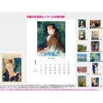 ノベルティ・粗品で人気の「 2022年カレンダー ルノワール(スマートアートシリーズ)」