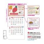 ノベルティ・粗品で人気の「 2022年カレンダー 野菜で免疫力アップ!!(2か月文字)」