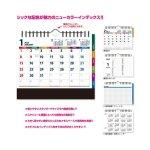 ノベルティ・粗品で人気の「 2022年 卓上カレンダー カラーインデックス・ビター」