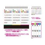 ノベルティ・粗品で人気の「 2022年 卓上カレンダー カラーラインメモ・スリーマンス」