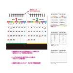 ノベルティ・粗品で人気の「 2022年 卓上カレンダー カラーラインメモ・セパレート」