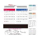 ノベルティ・粗品で人気の「 2022年 卓上カレンダー 2ヶ月セパレート」