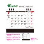 ノベルティ・粗品で人気の「 2022年カレンダー 卓上 月曜始まり」