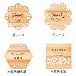 ノベルティ・粗品で人気の「 天然杉のコースター 木紋柄 七宝」