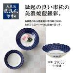 ノベルティ・粗品で人気の「 【国産】美濃焼 藍銀彩市松 中浅鉢」